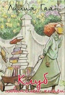 """Книга. """"Клуб любителей книги"""" читать онлайн"""