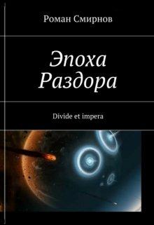 """Книга. """"Эпоха раздора. Часть 1."""" читать онлайн"""