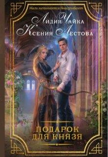 "Книга. ""Подарок для князя"" читать онлайн"