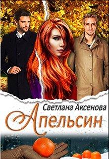 "Книга. ""Апельсин"" читать онлайн"
