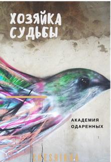 "Книга. ""Хозяйка судьбы"" читать онлайн"