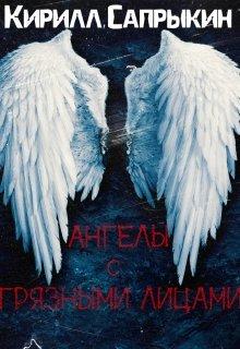"""Книга. """"Ангелы с грязными лицами"""" читать онлайн"""