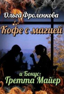 """Книга. """"Кофе с магией"""" читать онлайн"""