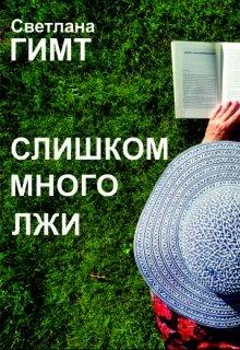 """Книга. """"Слишком много лжи"""" читать онлайн"""