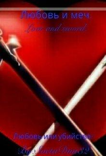 """Книга. """"Любовь и меч. Love and sword."""" читать онлайн"""