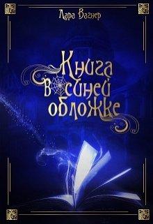 """Книга. """"Книга в синей обложке"""" читать онлайн"""