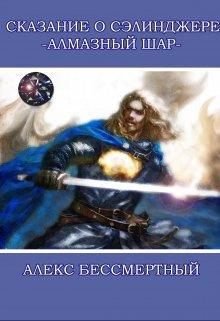 """Книга. """"Сказание о Сэлинджере. Алмазный шар."""" читать онлайн"""