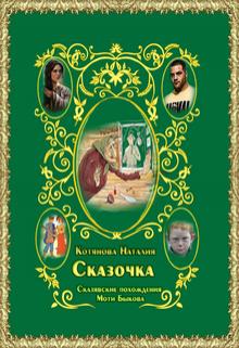 """Книга. """"Сказочка, или Сказявские похождения Моти Быкова"""" читать онлайн"""