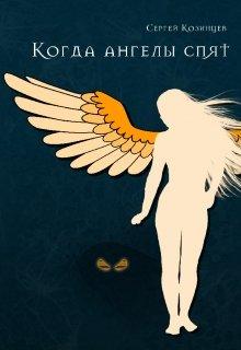 "Книга. ""Когда ангелы спят"" читать онлайн"