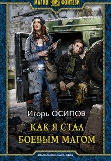 "Книга. ""Как я стал боевым магом"" читать онлайн"