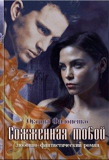 """Книга. """"Сожженная тобой"""" читать онлайн"""