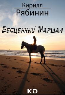 """Книга. """"Бесценный Маршал"""" читать онлайн"""