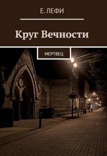 """Книга. """"Круг Вечности: Мертвец"""" читать онлайн"""