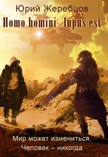"""Книга. """"Homo homini lupus est"""" читать онлайн"""