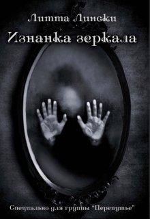 """Книга. """"Изнанка зеркала"""" читать онлайн"""