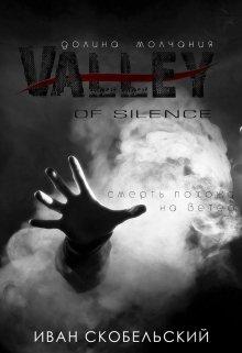 """Книга. """"Долина Молчания. Туман."""" читать онлайн"""