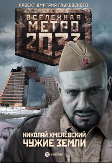 """Книга. """"Метро 2033: Чужие земли"""" читать онлайн"""