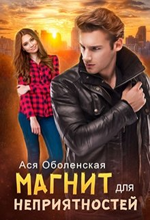 "Книга. ""Магнит для неприятностей"" читать онлайн"
