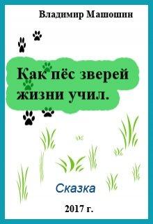 """Книга. """"Как пёс зверей жизни учил"""" читать онлайн"""