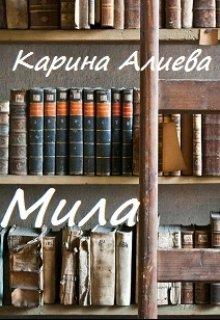 "Книга. ""Мила"" читать онлайн"