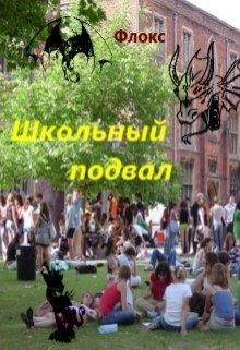 """Книга. """"Школьный подвал"""" читать онлайн"""