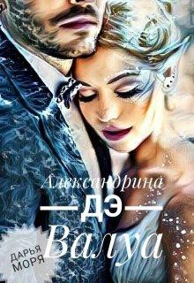 """Книга. """"Александрина дэ Валуа """" читать онлайн"""