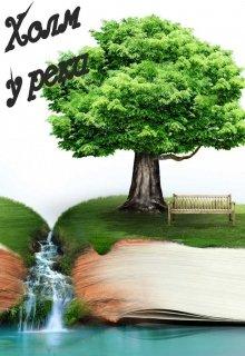 """Книга. """"Холм у реки"""" читать онлайн"""