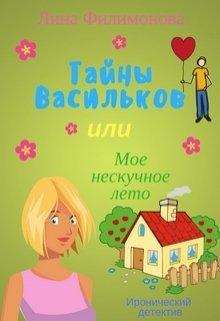 """Книга. """"Тайны Васильков или мое нескучное лето"""" читать онлайн"""