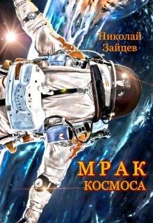 """Книга. """"Мрак космоса"""" читать онлайн"""