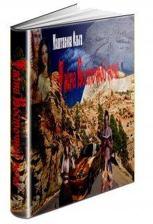 """Книга. """"Тайна восточной ночи"""" читать онлайн"""
