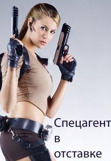"""Книга. """"Спецагент в отставке """" читать онлайн"""