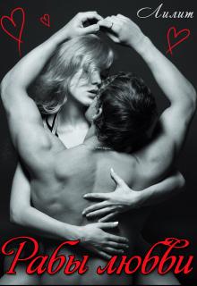 """Книга. """"Рабы любви"""" читать онлайн"""