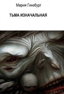 """Книга. """"Тьма изначальная"""" читать онлайн"""