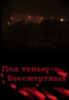 """Книга. """"Под тенью Бессмертных"""" читать онлайн"""