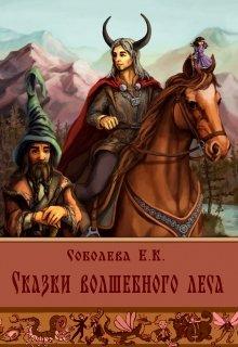 "Книга. ""Сказки волшебного леса"" читать онлайн"