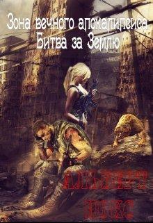 """Книга. """"зона  вечного апокалипсиса,  битва за  землю """" читать онлайн"""