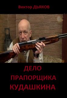 "Книга. ""Дело прапорщика Кудашкина"" читать онлайн"