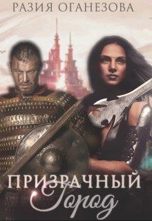 """Книга. """"Призрачный город"""" читать онлайн"""