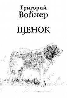 "Книга. ""Щенок"" читать онлайн"