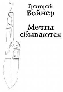 """Книга. """"Мечты сбываются"""" читать онлайн"""