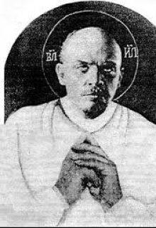 """Книга. """"Мой святой Ленин"""" читать онлайн"""