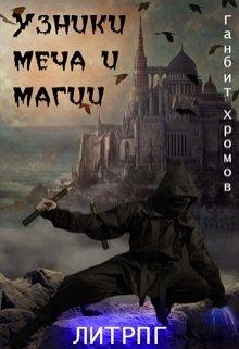 """Книга. """"Узники меча и магии"""" читать онлайн"""