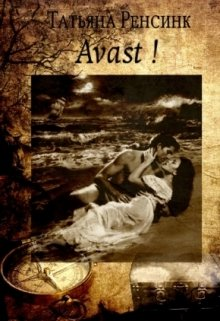 "Книга. ""Avast!"" читать онлайн"