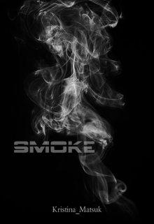 "Книга. ""Smoke/ Дым"" читать онлайн"