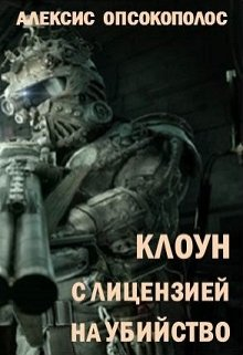 """Обложка книги """"Клоун с лицензией на убийство"""""""