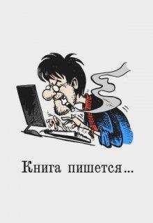 """Книга. """"Баланар"""" читать онлайн"""