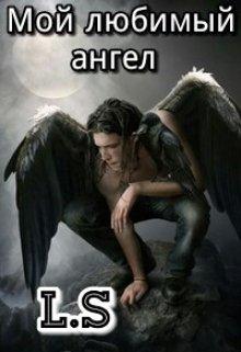 """Книга. """"Мой любимый Ангел"""" читать онлайн"""
