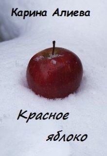"""Книга. """"Красное яблоко"""" читать онлайн"""