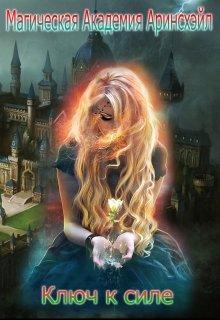 """Книга. """"Магическая Академия Аринсхэйл. Ключ к силе."""" читать онлайн"""
