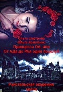 """Книга. """"Принцесса Ой, или От Ада до Рая один поцелуй """" читать онлайн"""